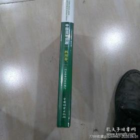 中国湿地资源