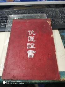 民国旧书2125-6        做假必备,民国空白伉俪证书一张含硬封面,折叠尺寸26*18厘米,听说可以仿制蒋中正的结婚证书