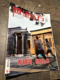 瞭望东方周刊2021.18