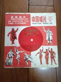 塑料唱片《万岁 毛主席》
