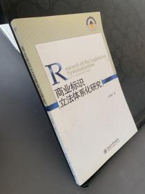 商业标识立法体系化研究