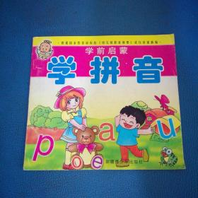 幼儿启蒙教育读本学拼音