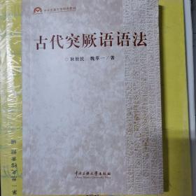 古代突厥语语法