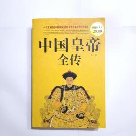 中国皇帝全传(正版全新)