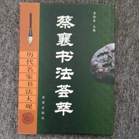 历代名家书法大观:蔡襄书法荟萃