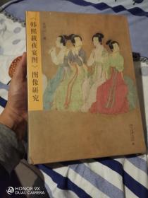 《韩熙载夜宴图》图像研究