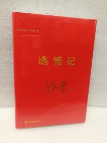 逃婚记 野莽 【签名毛边本/一版一印】 走向世界的中国作家