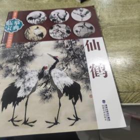 临摹宝典·中国画技法:仙鹤