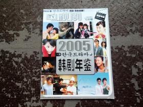 电视剧 2005年第12期 韩剧专辑