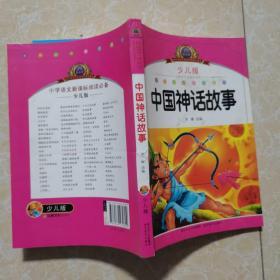 小学语文新课标阅读必备:中国神话故事(注音美绘本)(少儿版)