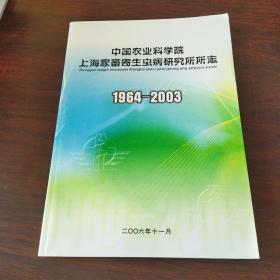 中国农业科学院上海家畜寄生虫病研究所所志(1964~2003)