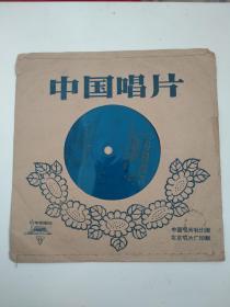 小薄膜唱片 我们一定要解放台湾(小号三重奏)巡逻海疆(铜管乐)