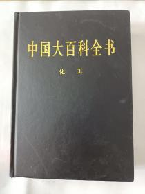 新版·中国大百科全书(74卷)--化工