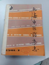 上海中医药杂志 1981年 1-12期