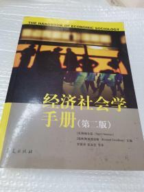 经济社会学手册