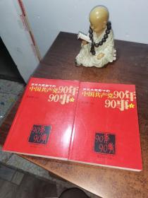 历史大视野下的中国共产党90年90事【上下】