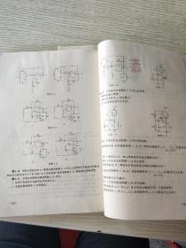 模拟电子技术基础解题指南