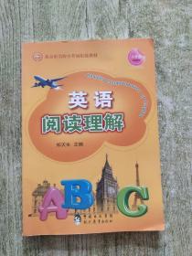 北京市名校小升初衔接教材 英语阅读理解