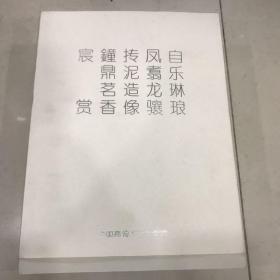 中国嘉德2021年春季拍卖会: 自乐琳琅 凤翥龙骧 抟泥造像 钟鼎茗香 宸赏 (1盒5本) 大16开,