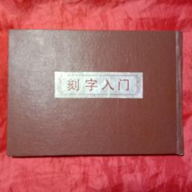 刻字入门(黄粹石编)