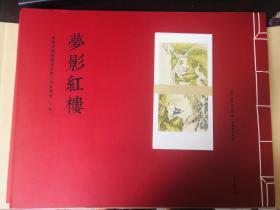 梦影红楼 旅顺博物馆藏孙温绘全本红楼梦(线装)(全2册)