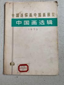 全国连环画中国画展览中国画选辑(1973)存12张