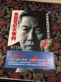 美国世纪大审判:神探李昌钰破案实录2  有签名如图