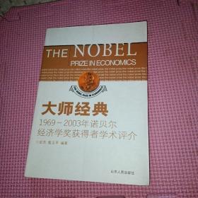 大师经典:1969~2003诺贝尔经济学奖获得者学术评介