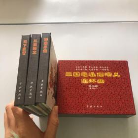 连环画 三国志通俗演义上中下全三册。群雄并起。三国鼎立。天下归晋