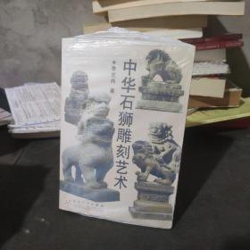 中华石狮雕刻艺术