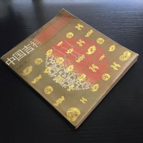 中国吉祥图案剪纸