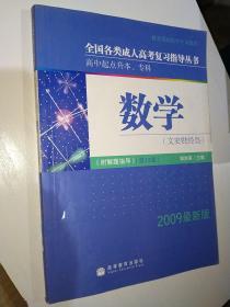 高中起点升本、专科:数学(文史财经类)(2009最新版)(第13版)