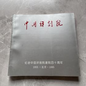 中国评剧院   纪念中国评剧院建院四十周年