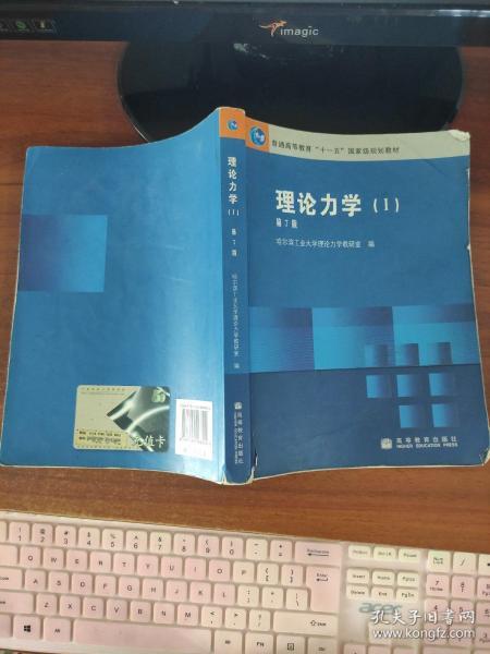 理论力学 (I)第7版(有笔记)