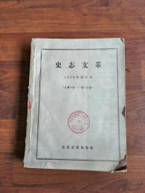 史志文萃 1988年合订本(总第十期—第十五期)