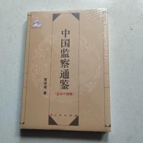 中国监察通鉴(五代十国卷)未拆封
