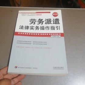 企业法律与管理实务操作系列:劳务派遣法律实务操作指引(增订版)