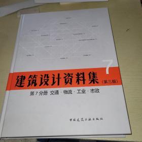 建筑设计资料集 第7分册 交通.物流.工业.市政