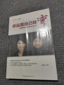 命运靠自己转弯:董明珠与老干妈的创业人生【全新未拆封】