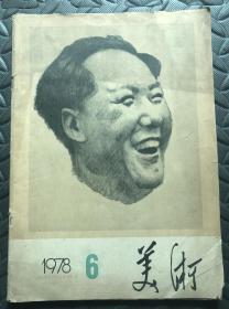 美术1978.6
