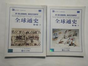 全球通史英文 第7版 上下 北京大学出版社 非馆藏无涂画 16开