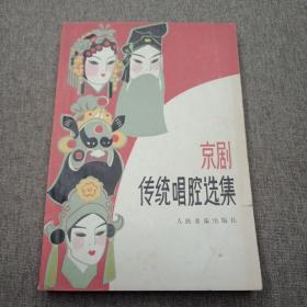 京剧传统唱腔选集