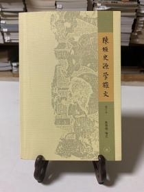 陈垣史源学杂文(首版一印)