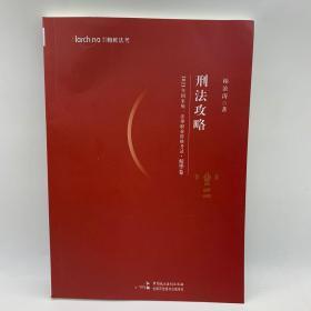2021柏浪涛刑法攻略