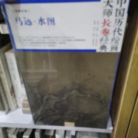 中国历代绘画大师长卷经典 马远·水图