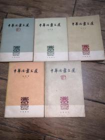 中华活页文选合订本(1一5册合售)