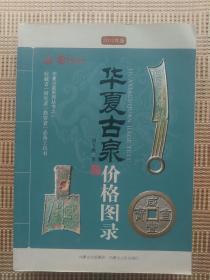 华夏古泉价格图录 2012版