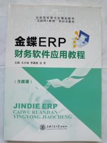 金蝶 ERP财务软件应用教程