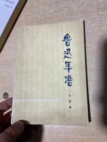 鲁迅年谱(王观泉签赠本,