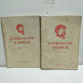 无产阶级文化大革命学习材料汇编(1968.1一6)(1968.7一12)二册合售